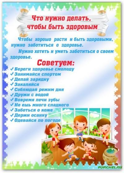 консультации по здоровому образу жизни